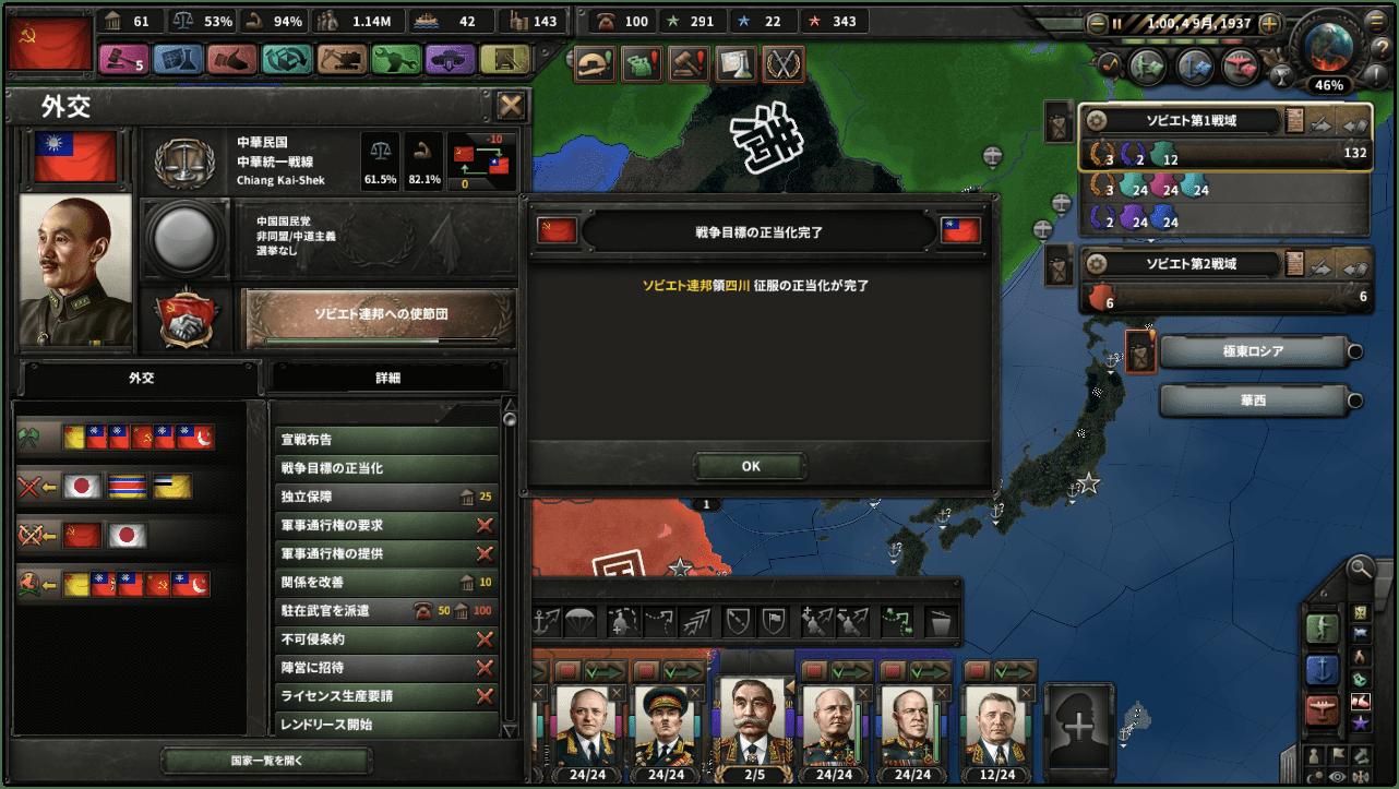 sov3-9